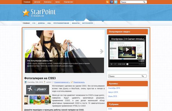 [WP]StarPoint 2.0