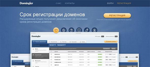 Обзор сервиса DOMINDER