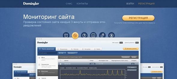 Мониторинг статуса сайта
