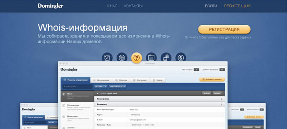 Сервис Dominder собирает, хранит и показывает все изменения в Whois-информации Ваших доменов