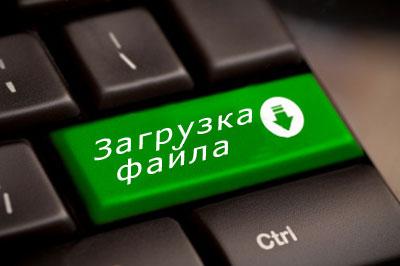 Как скачивать в Интернете?