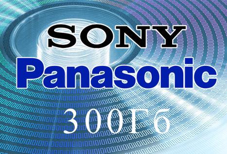 Оптический диск емкостью 300Гб совместно разработают Sony и Panasonic