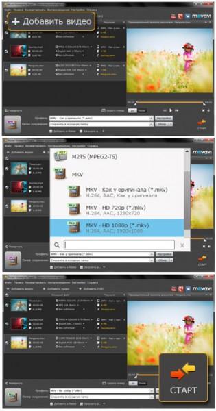 Перевод видеоформатов в файлы MKV