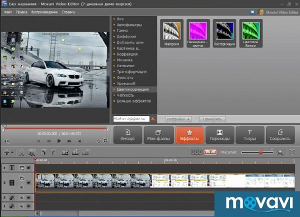 В инвентаре Movavi Video Editor десятки разных фильтров и эффектов