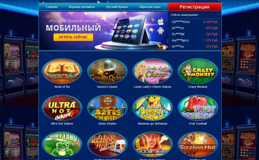 Онлайн казино Вулкан место, где собраны лучшие слоты