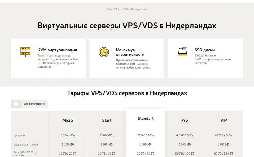 Один из самых лояльных и бесперебойных vps серверов предлагают Нидерланды