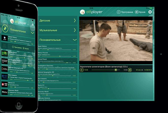 Ottclub – современный сервис онлайн-телевидения