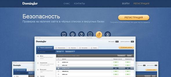 Ежедневная проверка на наличие сайта в базах антивирусов и чёрных списках