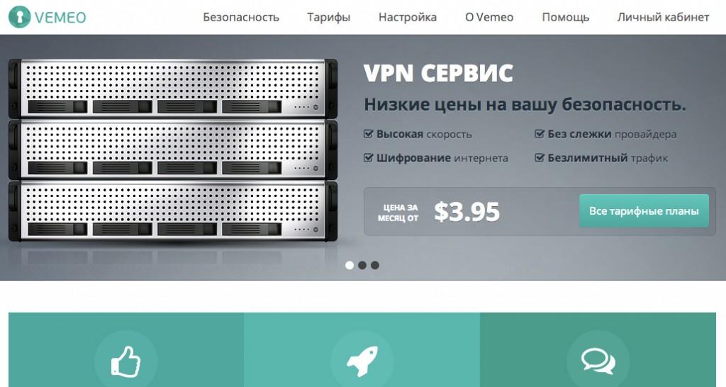 VPN сервис от Vemeo