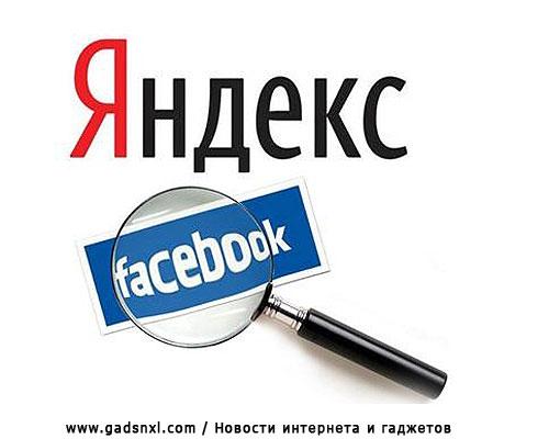 Социальная сеть Facebook будет индексироваться поисковой системой Яндекс