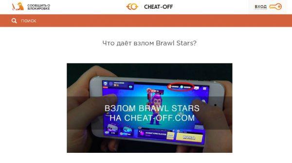 Качай взлом и наслаждайся полной игрой Brawl Stars
